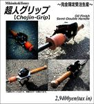 choujin_grip.catalog.jpg