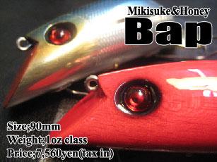 mikisuke_bap.banner.jpg